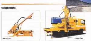 特殊建設機械