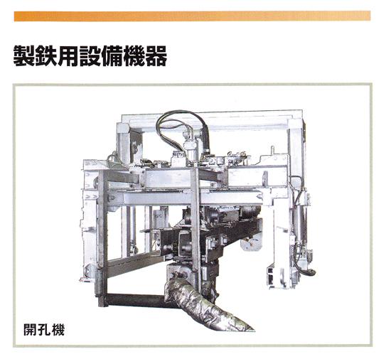 製鉄用設備機器